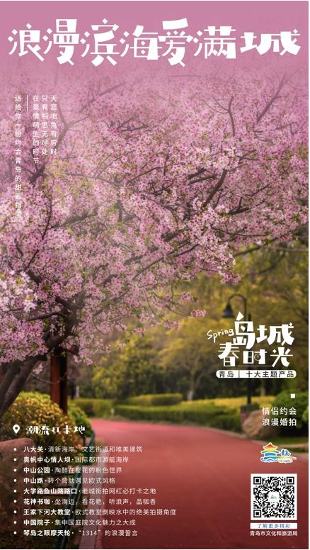 """""""岛城春时光""""十大特色主题产品发布,邀您到青岛,感受春气息!"""
