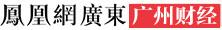 凤凰网广东广州财经