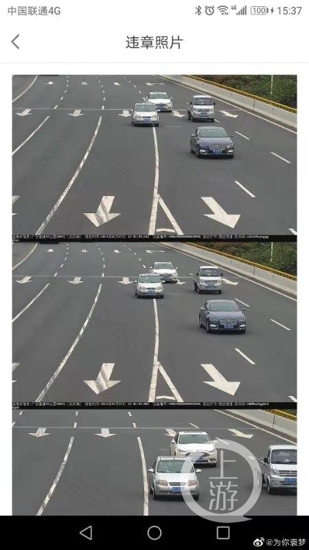 ▲袁先生开车压实线被罚的违章照片。图片来源/当事人供图