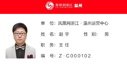 凤凰网浙江·温州运营中心工作人员