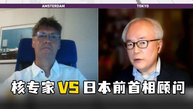 针锋相对!核专家vs日本前首相顾问 逐条回击排废入海决定