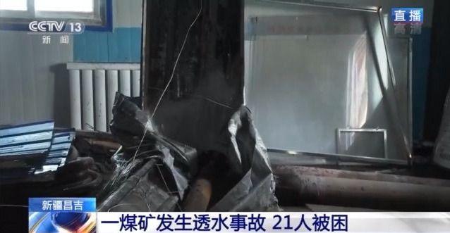 新疆煤矿透水事故12人被困地下1200米:通讯中断