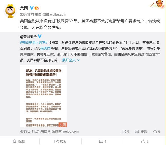 美团官方微博截图