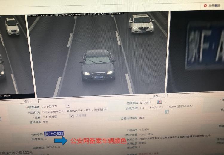 非现场录入案例的车辆违法行为比对图。通讯员李杨供图