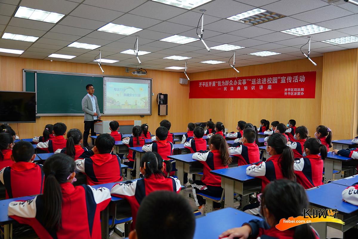 律师通过网络直播课为开平区第一实验小学做法律知识讲座。