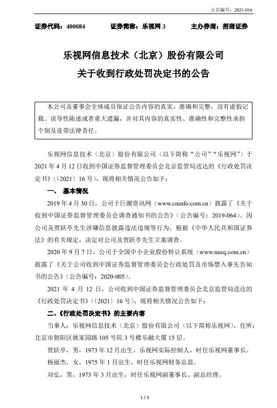 乐视网因财务造假被北京证监局罚款2.4亿元 贾跃亭被罚2.41亿元