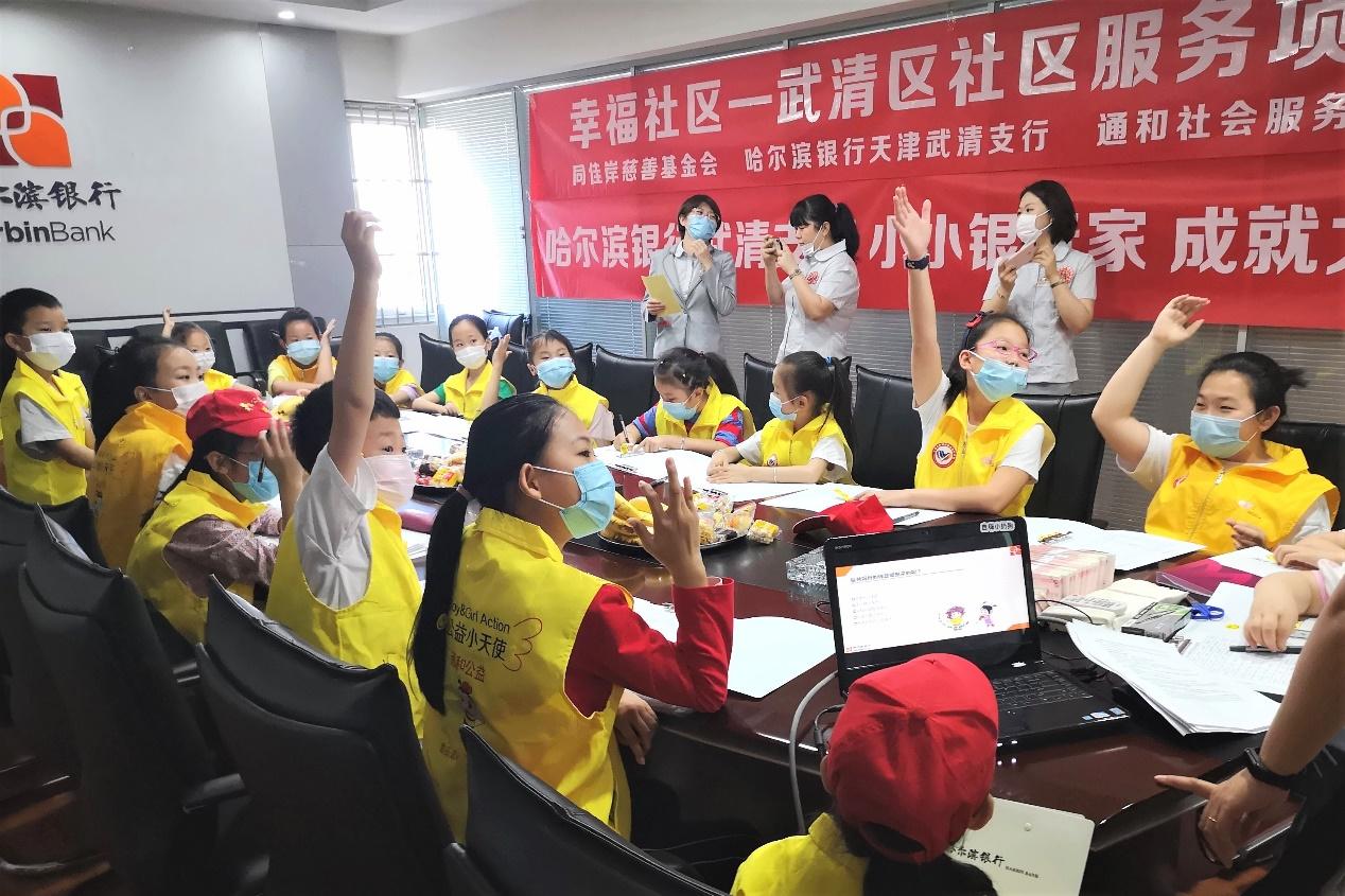 """2020年6月,天津武清通和社会组织服务中心联合哈尔滨银行天津武清支行开展""""小小银行家""""体验活动。"""