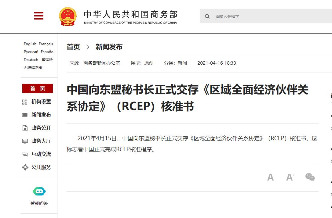 商务部:中国正式完成RCEP核准程序