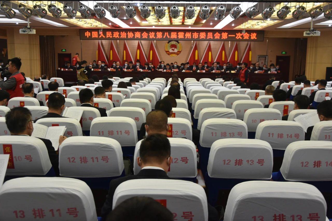 图为中国人民政治协商会议第八届霍州市委员会第一次会议闭幕现场