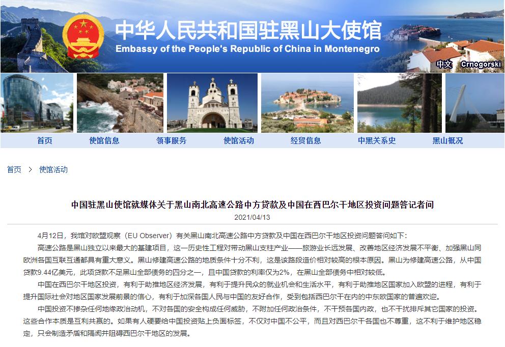 外媒称黑山求欧盟帮还中国债务,以遏制中国影响力,中方回应
