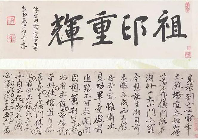 释函星行书《议建雷峰海云寺殿宇》卷(局部),广东省博物馆藏