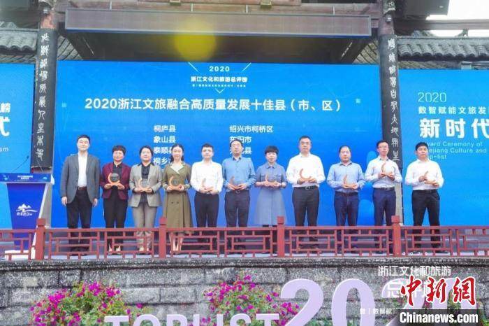 浙江文化和旅游总评榜榜单出炉记录文旅产业回暖复苏