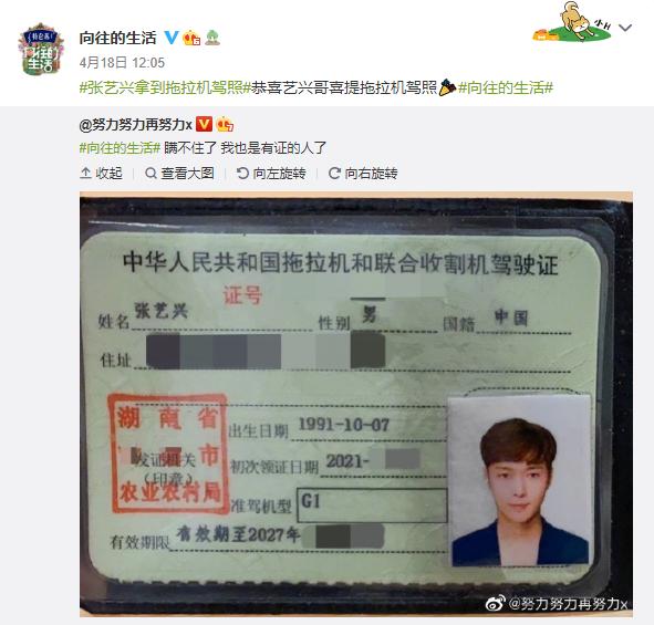 此前,张艺兴曾在社交媒体上晒出自己的拖拉机驾照。