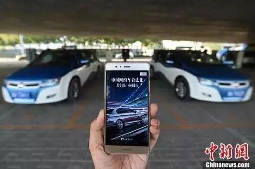 资料图:民众使用网约车服务。中新社记者 武俊杰 摄
