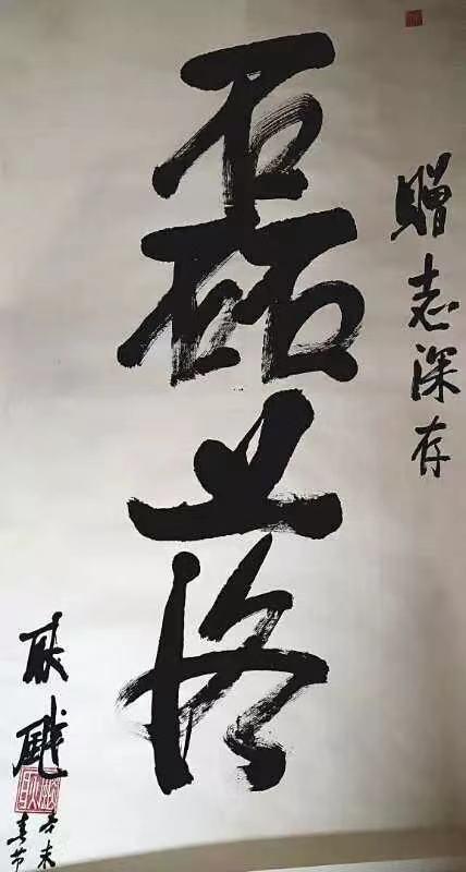 """(耿飚给长子耿志深的题字""""磊落"""")"""