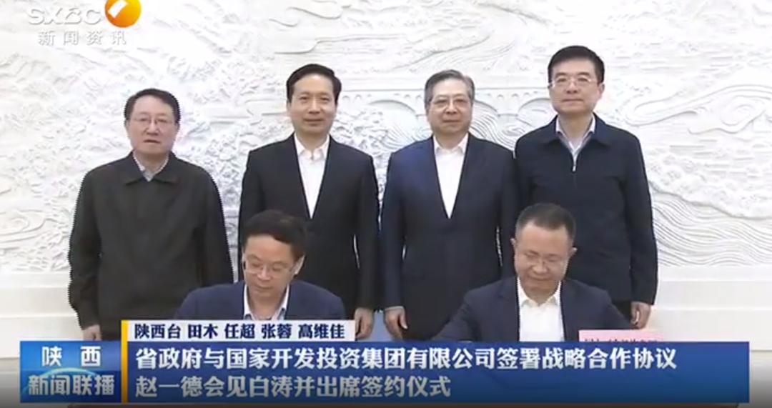 (图自:陕西新闻联播)