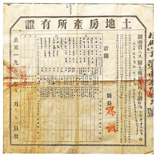 土地改革中,人民政府颁发给农民的土地房产所有证。  湖南党史陈列馆供图
