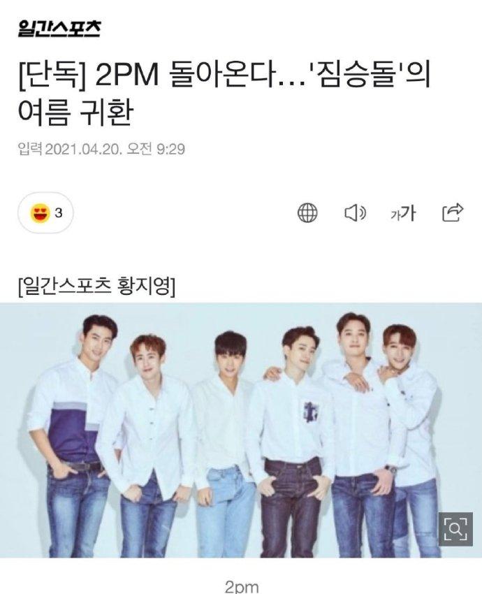 野兽偶像来了!韩男团2PM宣布将于夏天回归