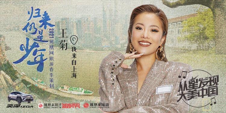 上海女孩王菊:飞驰的城市和飞奔的女孩