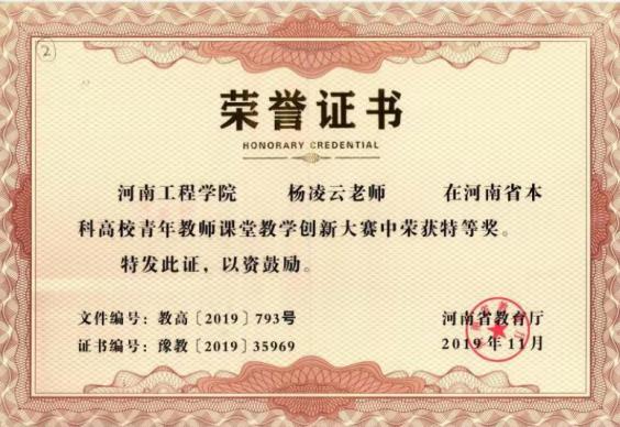 河南省创新大赛特等奖