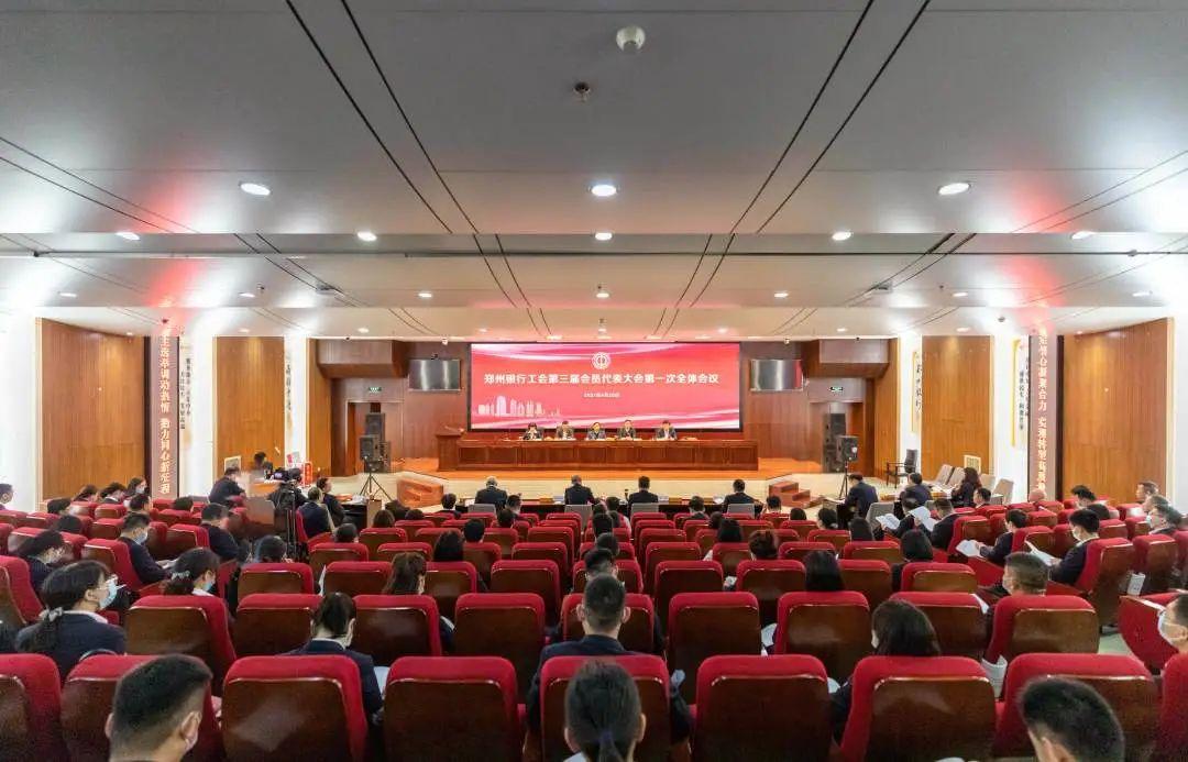 挚守初心 团结一致 接续奋斗——郑州银行工会召开第三届会员代表大会第一次全体会议