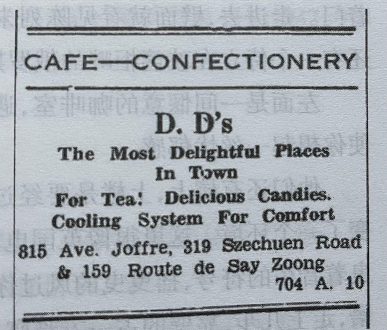 DDS 广告 《近代上海咖啡地图》内页资料图