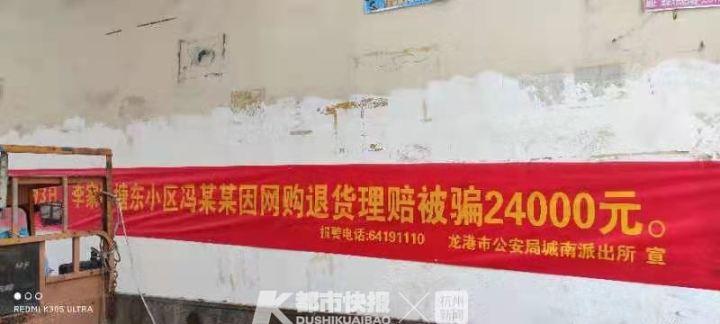 男子招嫖被骗991元警方挂横幅警示 民警:真实案例,做成横幅警示大家
