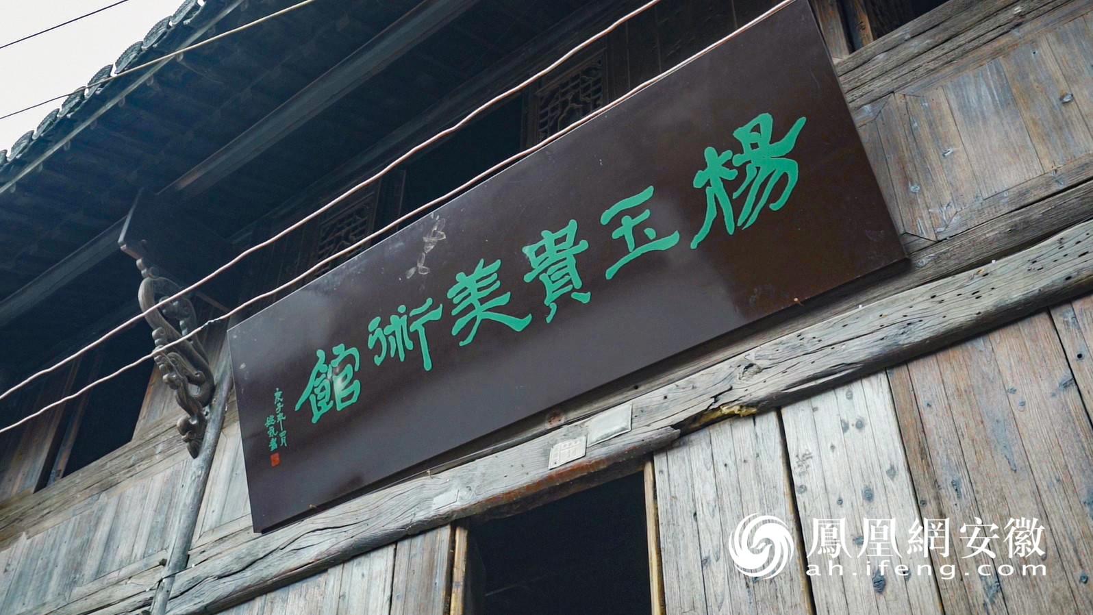 杨玉贵美术馆