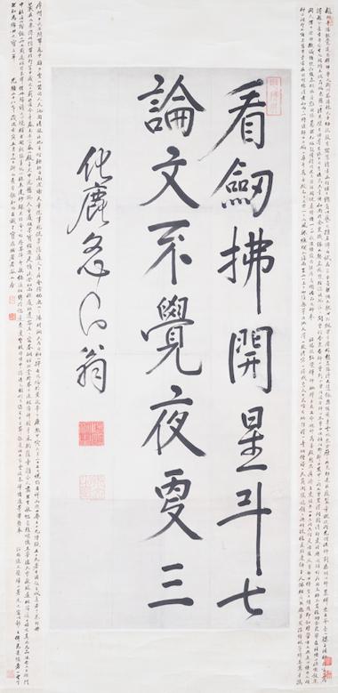释道忞行书字轴,广州艺术博物院藏