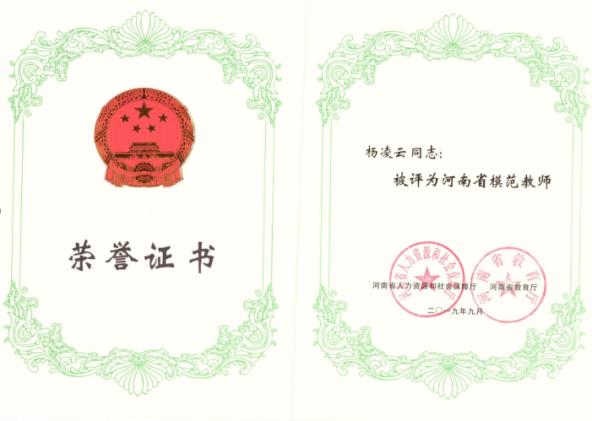 河南省模范教师
