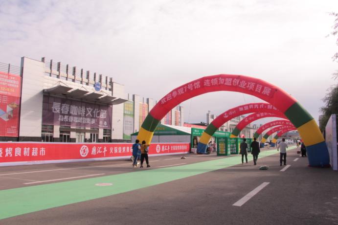 2021长春第十五届连锁加盟创业项目展5月21日开幕