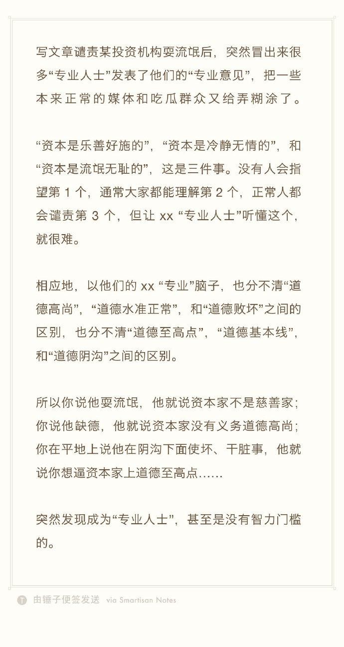 """罗永浩评 """"流氓协议"""":成为 """"专业人士""""甚至没有智力门槛"""