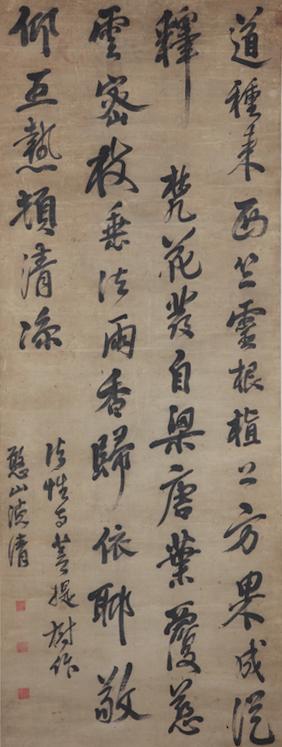释德清行书《法性寺菩提树诗》轴,广东省博物馆藏