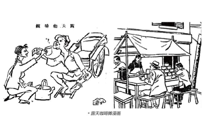 露天咖啡摊漫画 孙莺 提供资料图