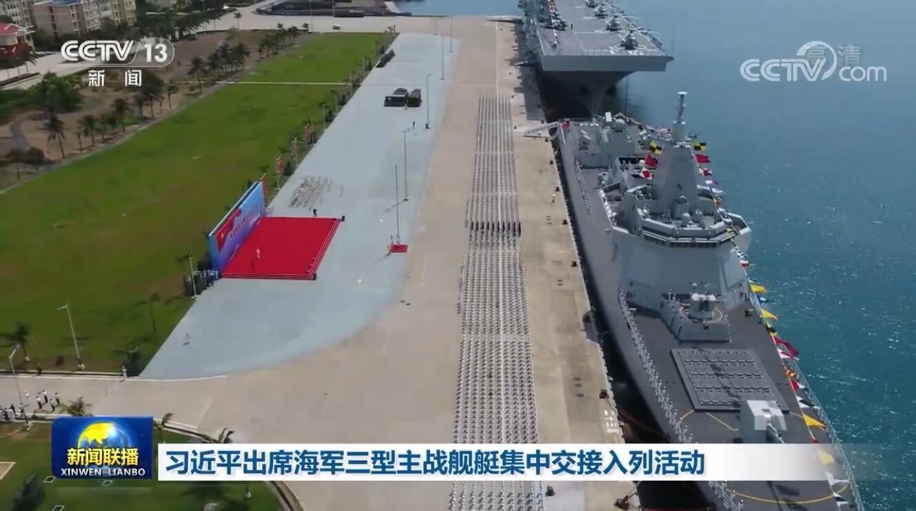 """创下三个""""首次""""!南海舰队一次入列三型主战舰艇"""
