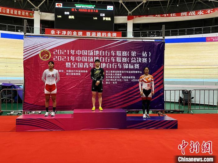 4月18日,2021年中国场地自行车联赛(第一站)比赛结束。黑龙江省体育局供图 黑龙江省体育局供图 摄