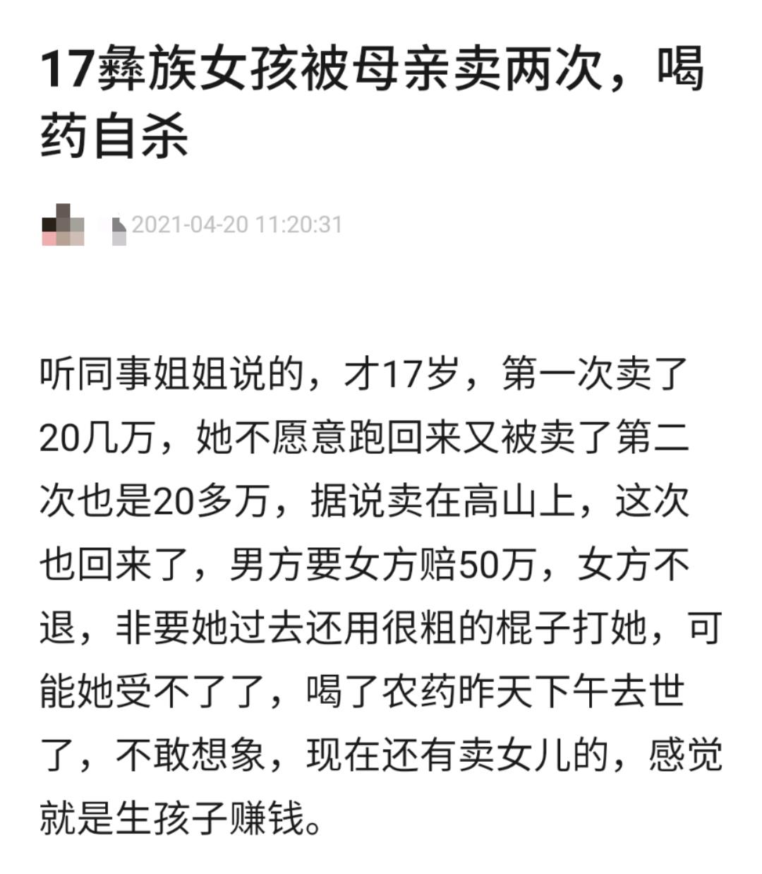 有豆瓣网友发帖称,雅安市荥经县新添镇庙岗村一名17岁女孩曾两次被母亲卖掉,逃回家后被殴打,最终无法忍受喝药自杀。(来源:截图)