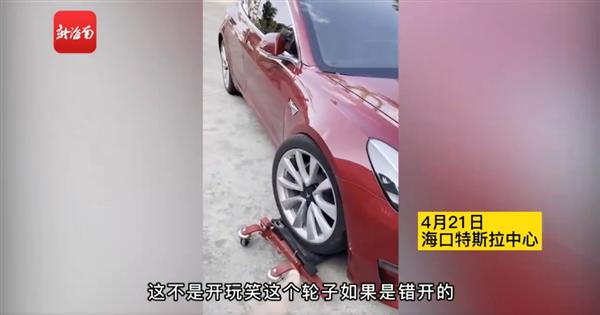海口一特斯拉车主报料:行驶中车辆前轮右侧底盘连接轴脱落 讨要说法
