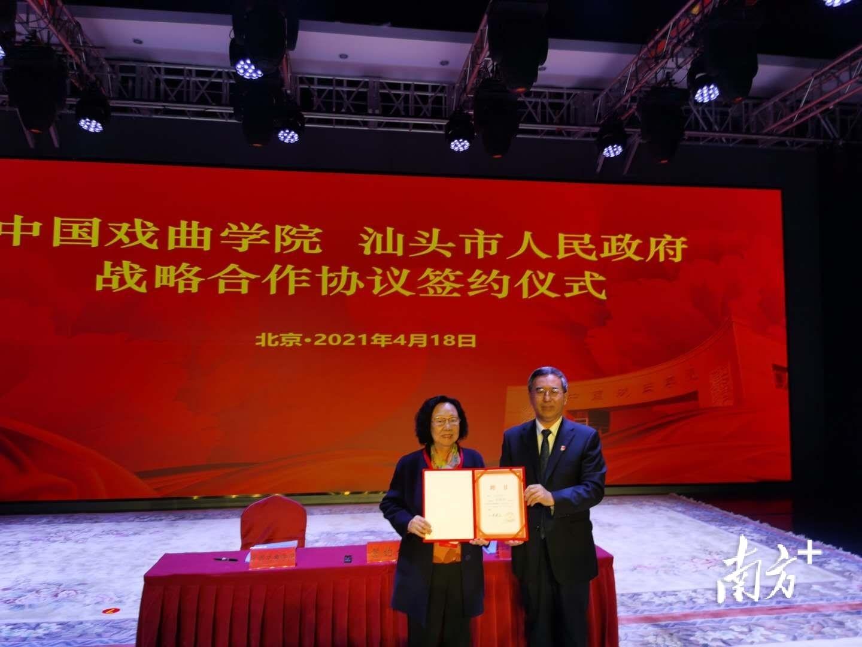 仪式现场,姚璇秋获颁中国戏曲学院荣誉教授证书。