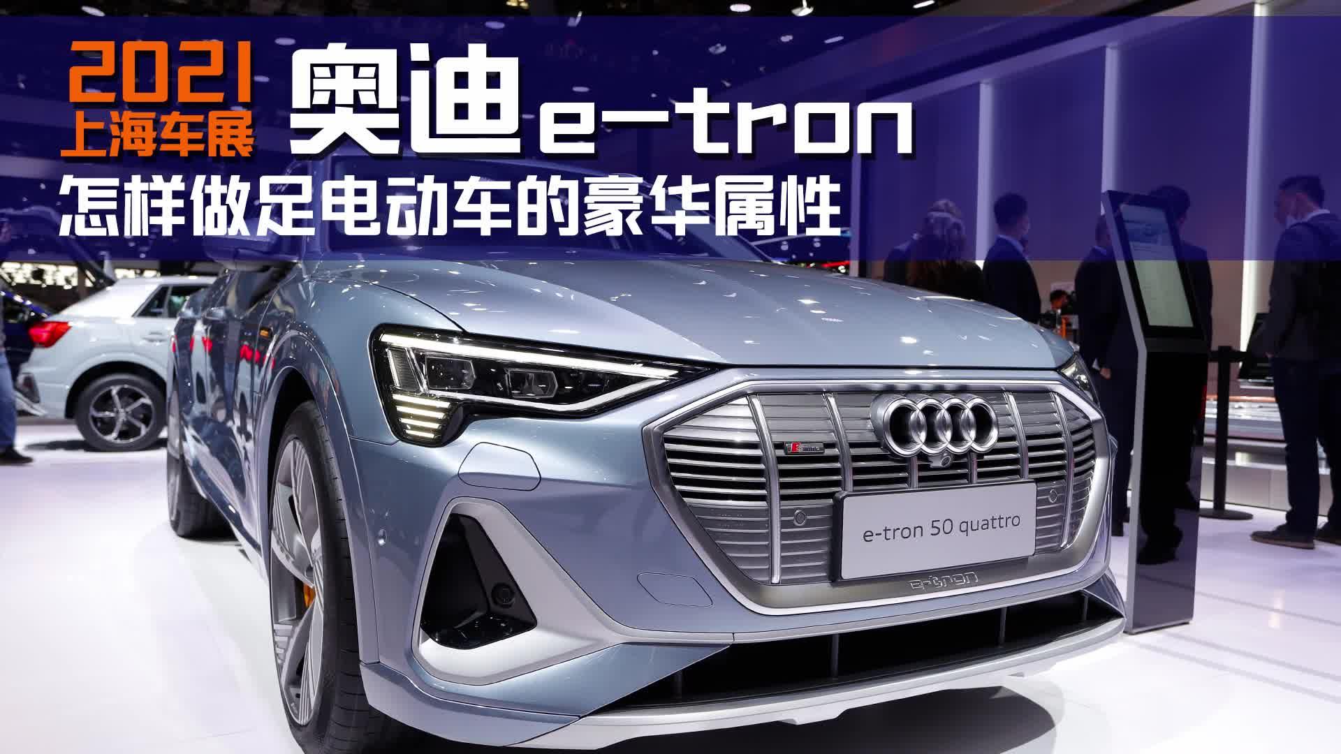 奥迪e-tron:做足电动车的豪华属性