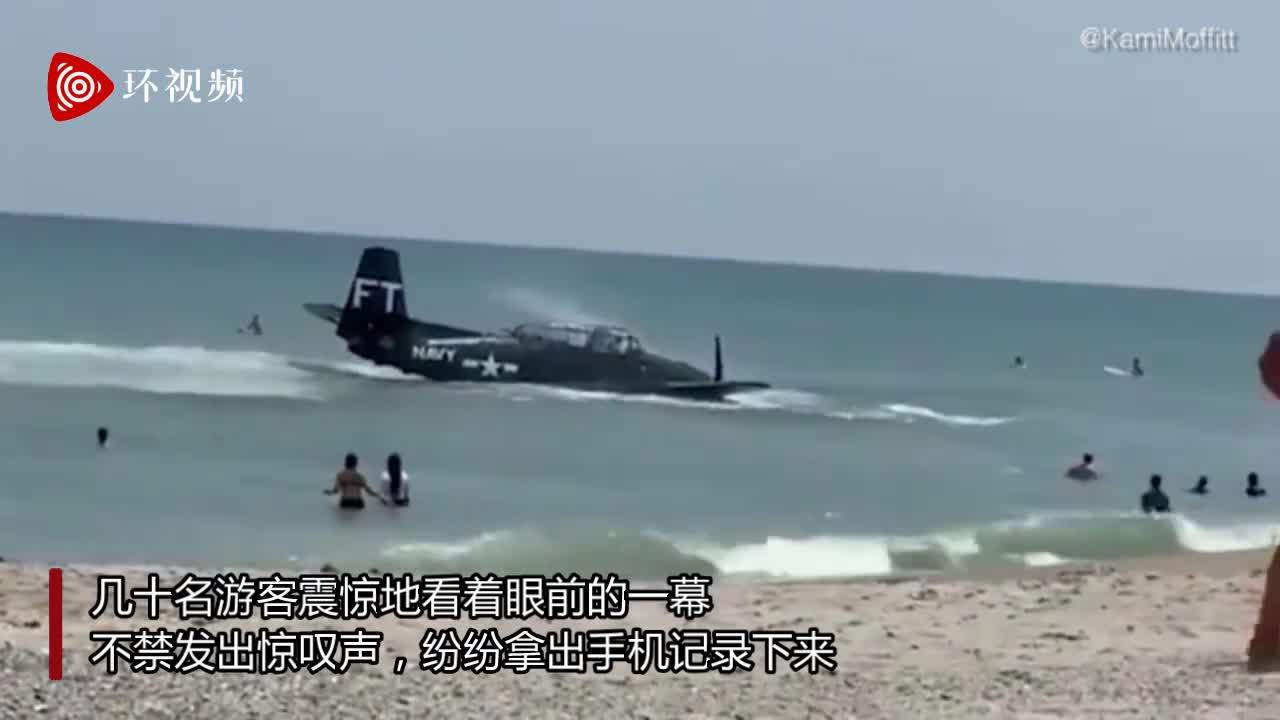 美国一架二战飞机紧急迫降在海滩上 游客拍下惊险一幕