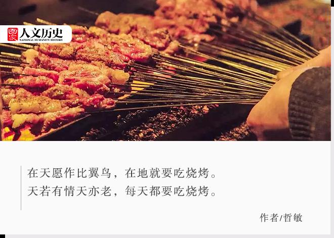 饭前慎读!锦州烧烤照澳门百利宫旧齐齐哈尔芭比Q?谁是东