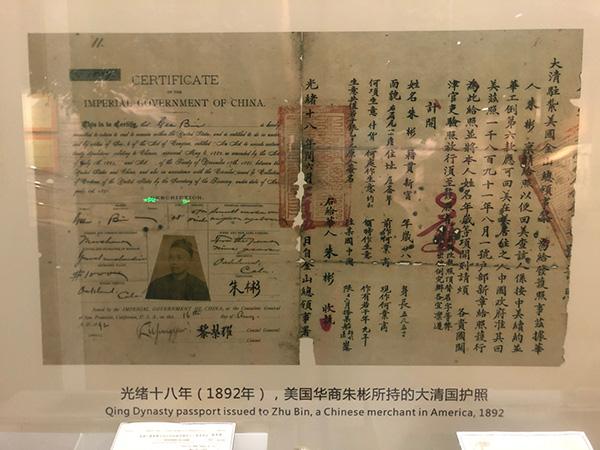 光绪十八年(1892年),大清国护照上已有持有人照片。澎湃新闻记者 汤琪 翻拍