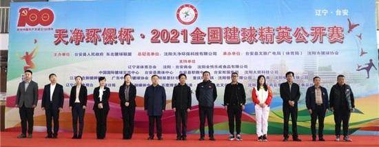 """2021全国毽球精英公开赛在鞍山台安举行 600余人将亮""""毽""""_fororder_image_202104211837"""