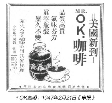 1947年《申报》广告 美国新到咖啡 资料图