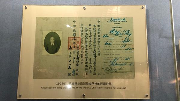 民国时期的护照。澎湃新闻记者 汤琪 翻拍
