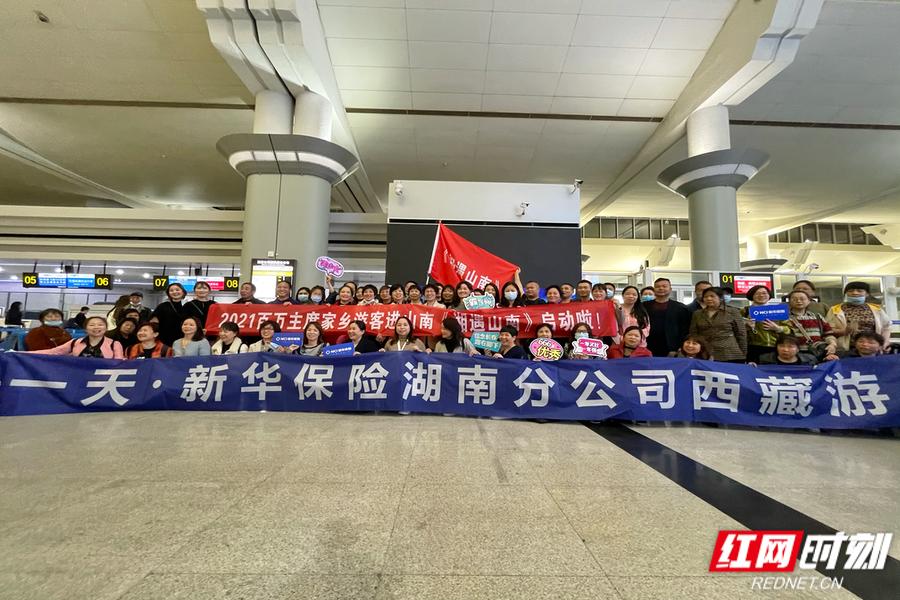 """100名游客包机进藏,开启2021湖南""""旅游援藏""""第一团之旅。"""