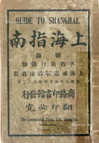 《上海指南》 资料图
