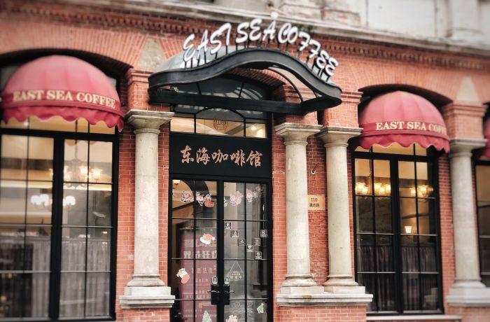 东海咖啡馆(滇池路110号)今影  资料图