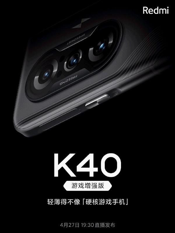 干翻安卓之光?Redmi K40游戏增强版入网:或标配67W充电器